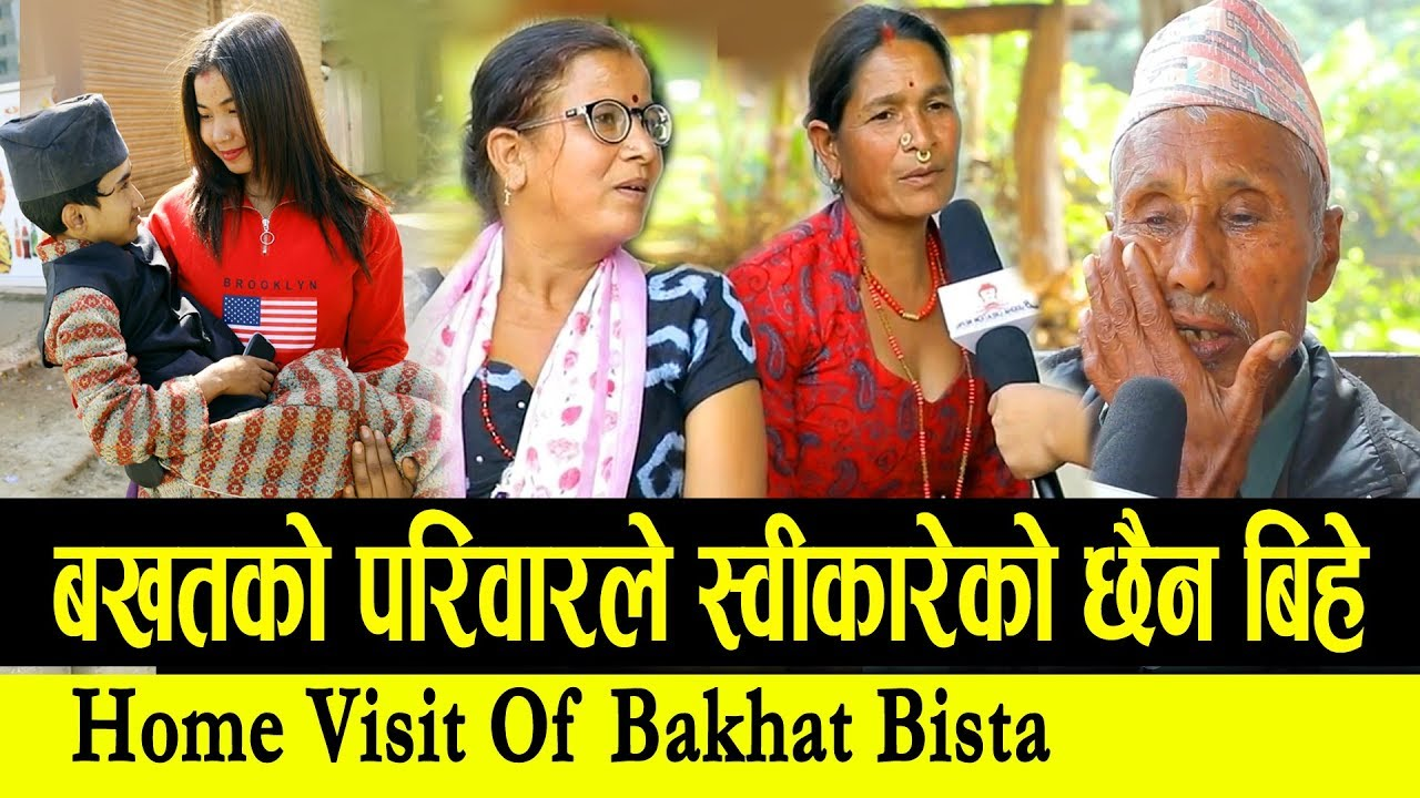 बखत प्रतिभाको घर पुग्दा यस्तो अचम्म, परिवारले स्विकारेको छैन बिहे, Home Visit of Bakhat & Pratibha