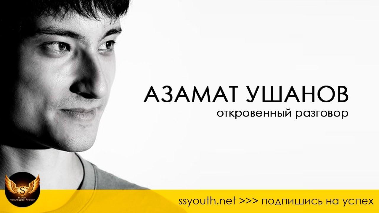 Азамат Ушанов - Откровенный разговор. Интервью