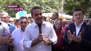 Στην πλατεία Ειρήνης και στην αγκαλιά των κιλκισιωτών ο Κυριάκος Μητσοτάκης-eidisis.gr webtv