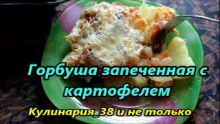 Горбуша запеченная с картофелем