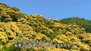 Knowing Gifu City's Fine Points: ″Kinkazan″