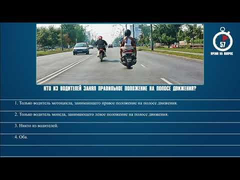 кто из мотоциклистов занял правильное положение взять кредит под залог автомобиля без подтверждения доходов