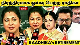 நிரந்திரமாக ஓய்வு பெற்ற ராதிகா Raadhika Sarathkumar Announced Her Retirement ! ChandraKumari Serial