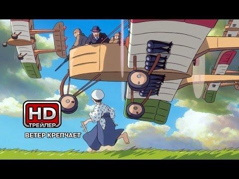 Ветер крепчает мультфильм хаяо миядзаки