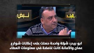 ابو بيدر: شركة واحدة حصلت على إعلانات شوارع عمان والأمانة كانت غامضة في معلومات العطاء
