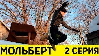 """СЕРИАЛ """"Хроники Мольберта"""" (2 серия / 1 сезон) """"Картошка Фриз"""""""