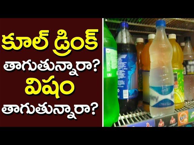 Cool drinks  | కూల్ డ్రింక్స్ తాగుతున్నారా అంతే సంగతులు