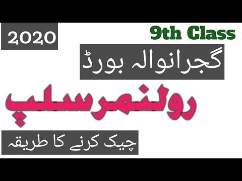 How to check 9th class roll number slips 2020 || 9th class roll number slips 2020
