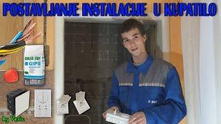 Postavljanje elektricne instalacije u kupatilo thumbnail