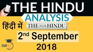 2 September 2018 - The Hindu Editorial News Paper Analysis - [UPSC/SSC/IBPS] Current affairs