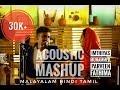 Acoustic Mashup - Malayalam Hindi Tamil | ft. Imthiyas Muhammed, Parveen Fathima | Ragasree Media |