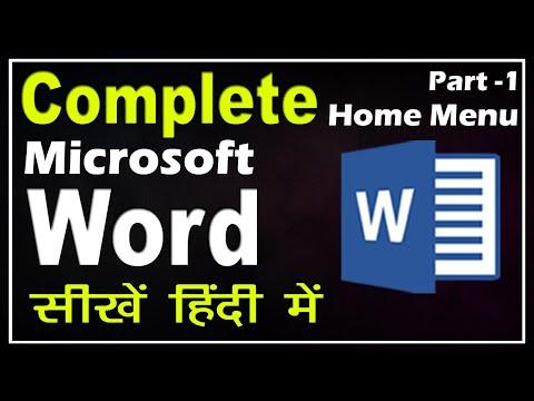 Microsoft Word 2013 - Home Menu [Hindi/ Urdu] माइक्रोसॉफ्ट वर्ड 2013 - होम मेनू [हिंदी / उर्दू]