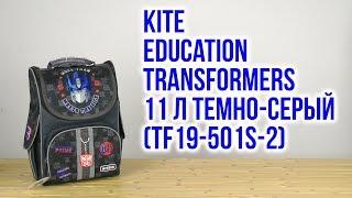 Розпакування Kite Education Transformers 11 л Темно-сірий TF19-501S-2