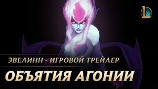 Эвелинн: объятия агонии – Трейлер чемпиона | League of Legends