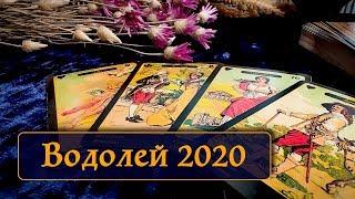 ВОДОЛЕЙ - ТАРО ПРОГНОЗ ОСНОВНЫХ СОБЫТИЙ 2020 ГОДА