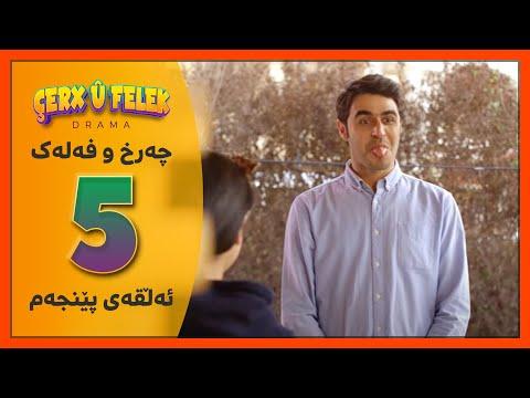 Charx u Falak - Alqay 5 - چەرخو فەلەک - ئەڵقەی 5