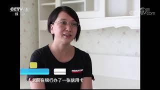 《生活提示》 20191011 信用卡年费有学问| CCTV