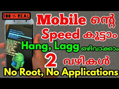 How To Speed Up Mobile And Solve Mobile Hanging And Lagging Problems? (Malayalam)