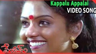 Kappalu Appalai Video Song  || Rambantu Movie || Rajendraprasad, Easwari Rao