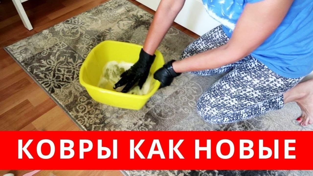 Это САМОДЕЛЬНОЕ СРЕДСТВО очистит САМЫЕ грязные КОВРЫ