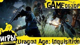 GAMEОБЗОР: Dragon Age: Inquisition