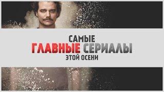 ТОП главных сериалов осени | LostFilm.TV