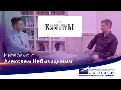 Опора России  Интервью с Алексеем Небылицыным  Смоленские конфеКты.