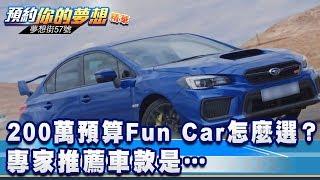 200萬預算Fun Car怎麼選?專家推薦車款是…《夢想街57號 預約你的夢想 精華篇》20200401 李冠儀 小施 謝騰輝 程志熙