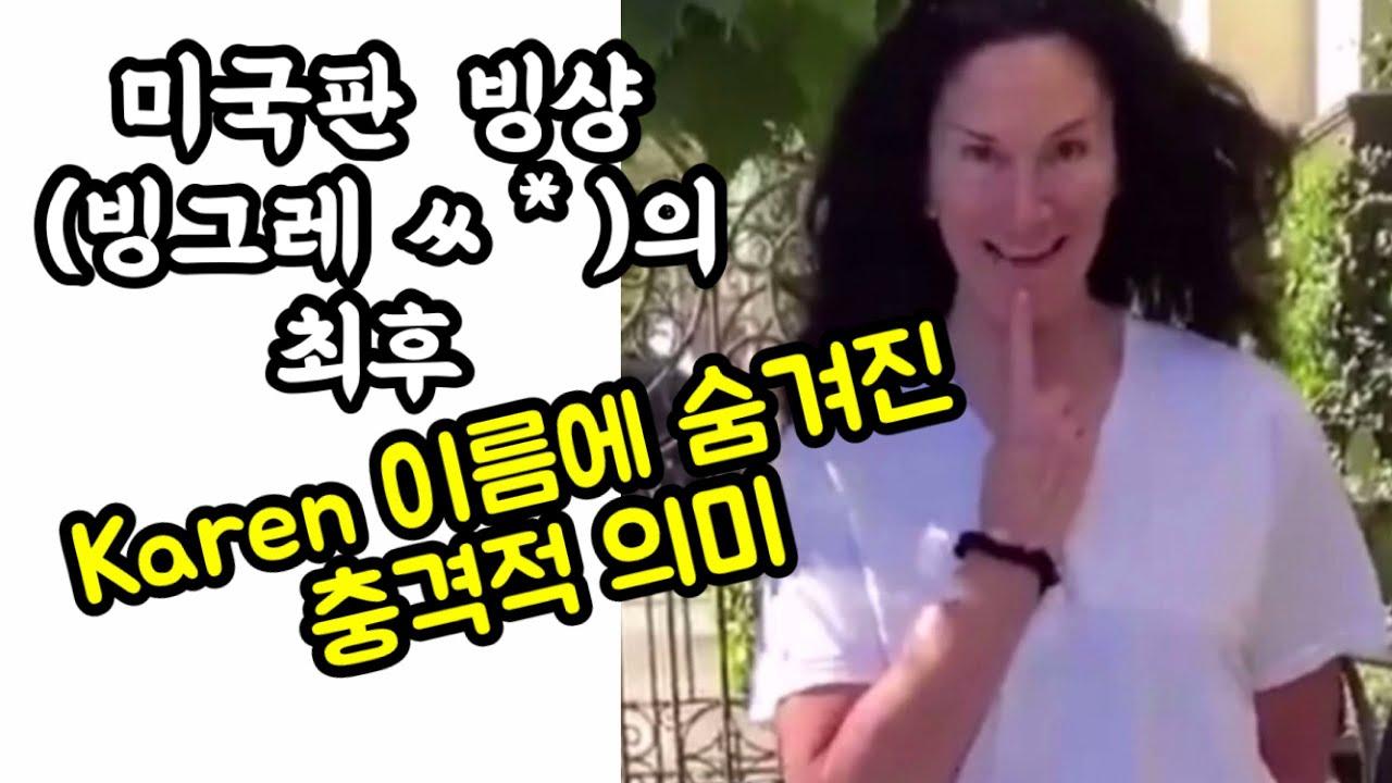 미국판 빙샹(빙그레 ㅆ *)의 최후 (feat. Karen 이름에 숨겨진 충격적 의미)