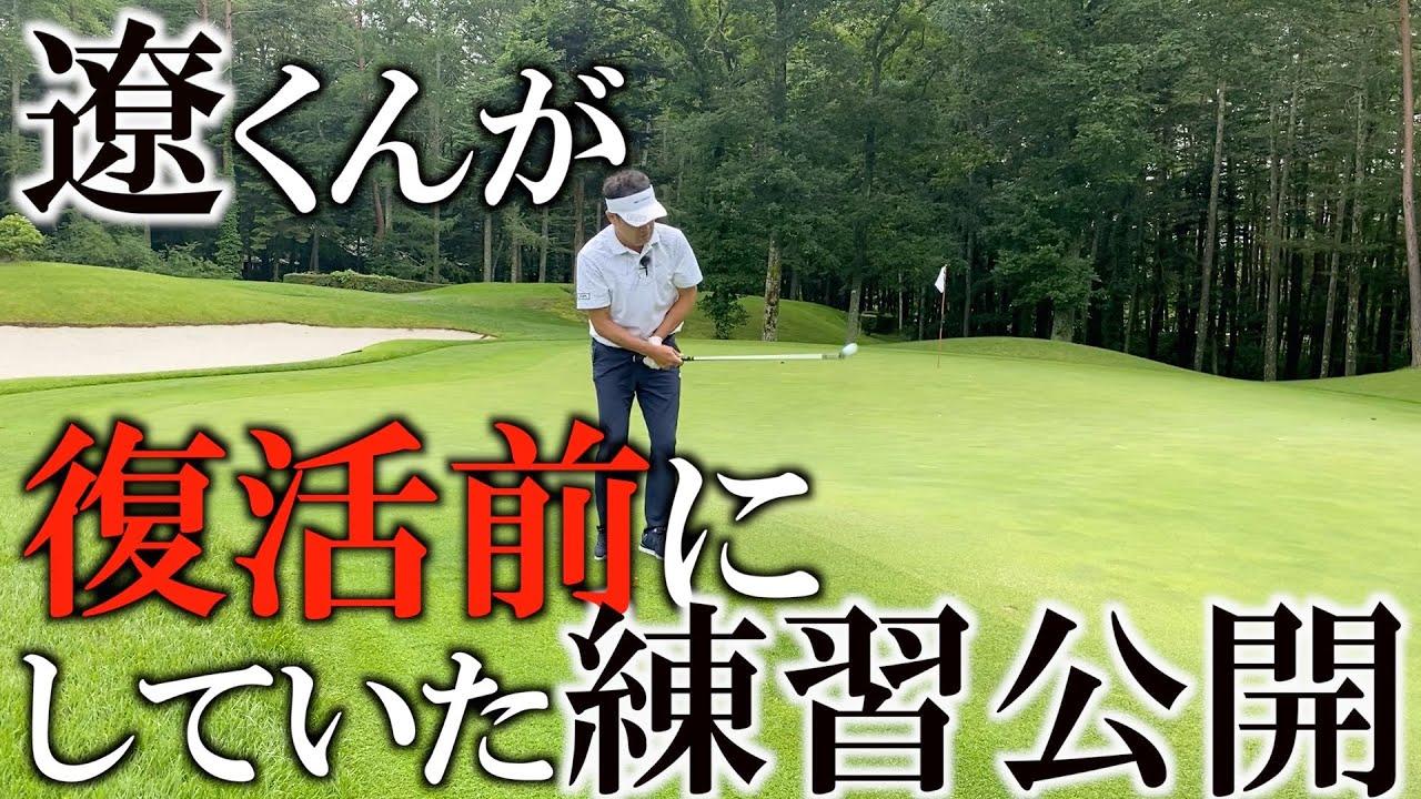 ショットでもアプローチでもフェースに乗せると言うことがとても大切! 石川遼プロも一生懸命練習していた練習がこちらです!確 wab最強 #ヨコシンゴルフレッスン