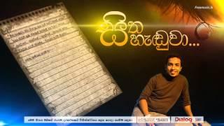 Video Sitha Handuwa - Theekshana Anuradha - www.FreeMusic.lk download MP3, 3GP, MP4, WEBM, AVI, FLV Juli 2018