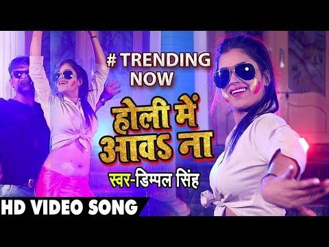 #Dimpal Singh का New #भोजपुरी #Video Song - DJ Remix - होली में आवS ना - Bhojpuri Holi Songs 2019