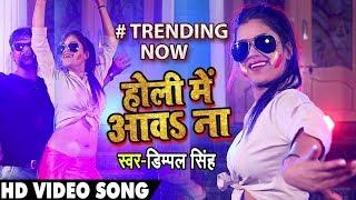 #Dimpal Singh का New #भोजपुरी # Song DJ Remix होली में आवS ना Bhojpuri Holi Songs 2019