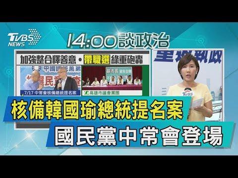 【說政治】核備韓國瑜總統提名案 國民黨中常會登場
