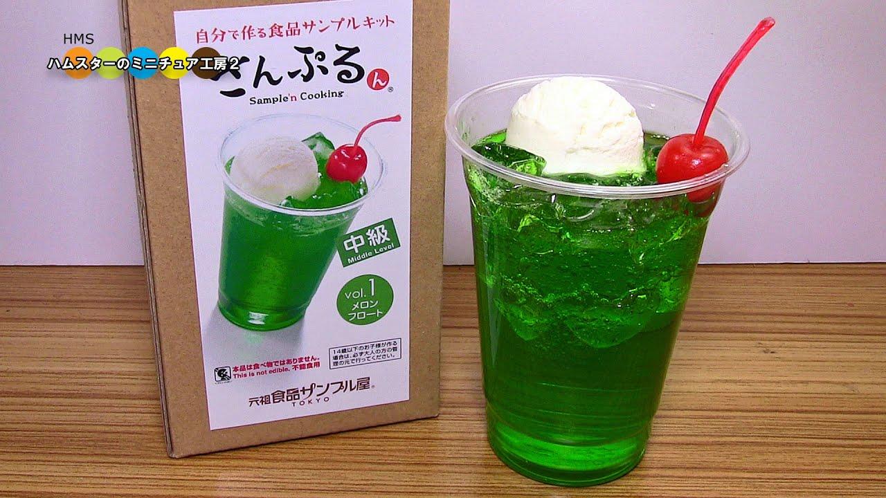 DIY Replica Food Kit - Melon soda float 食品サンプルキットさんぷるん メロンフロート作り