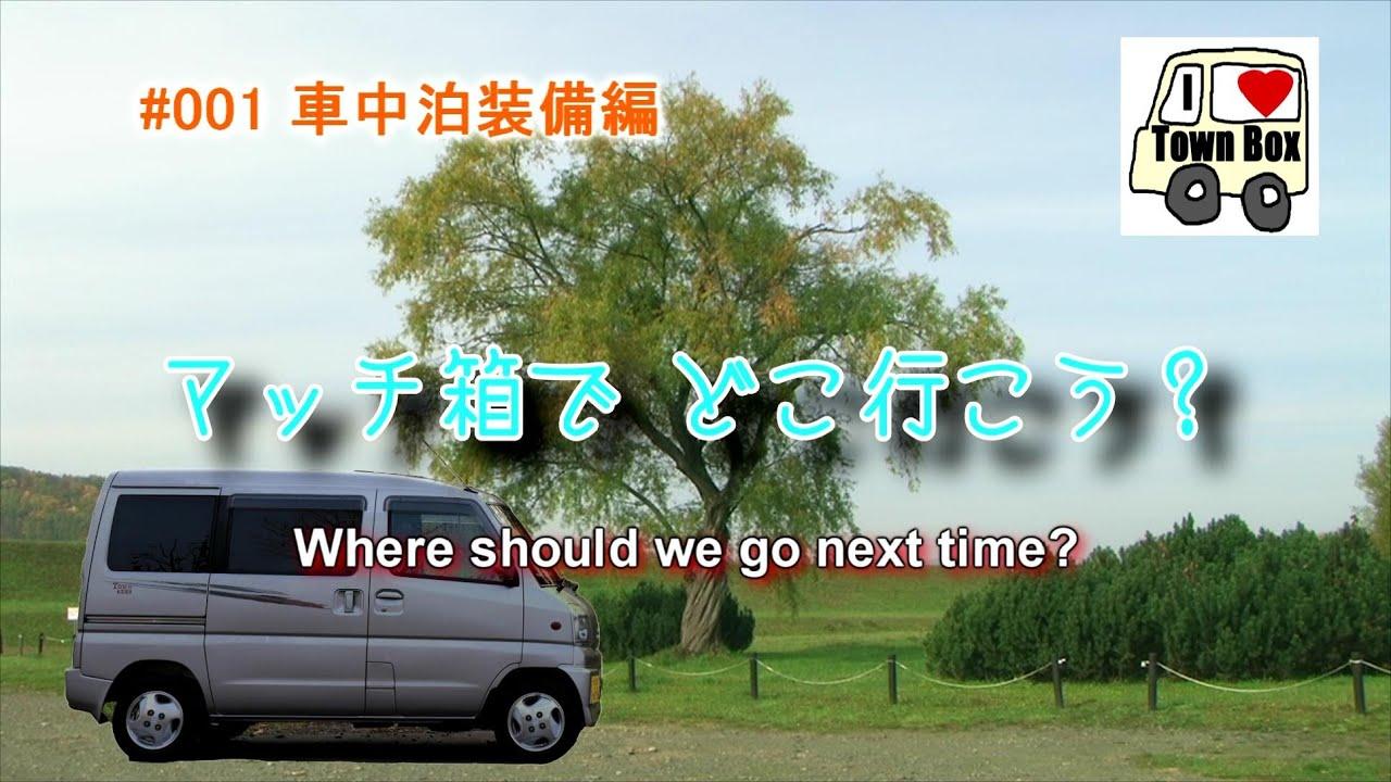 001車中泊装備編(軽キャン自作)「寝るだけ仕様」