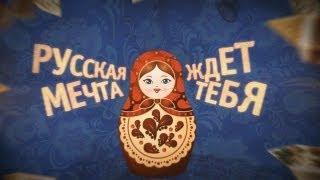 Русская мечта!