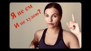Я не ем и не худею. Почему я не похудею без фитнеса? Почему диетолог не поможет?