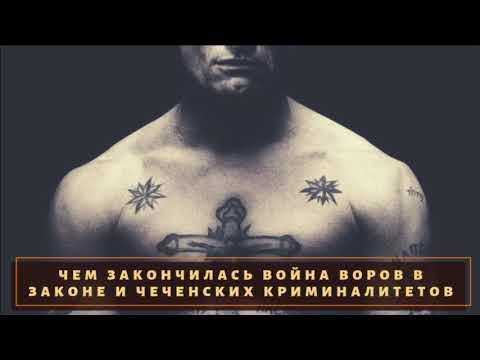 Чем закончился конфликт между ворами в законе и чеченцами?