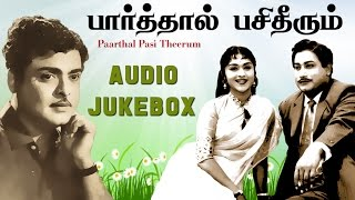 Paarthal Pasi Theerum (1962) All Songs Jukebox | Sivaji Ganesan, Gemini Ganesan | Old Tamil Songs