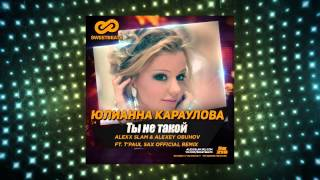 Юлианна Караулова Ты не такой Alexx Slam Alexey Obuhov Ft T Paul Sax Radio Remix