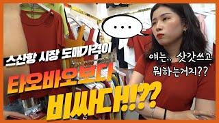 광저우의류도매 스산항도매시장- 2  스산항 시장 도매가…