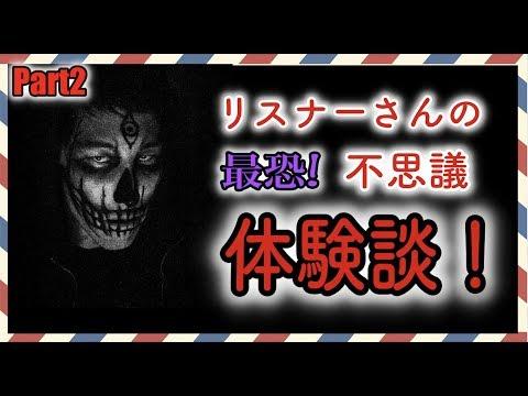 リスナーさんの不思議体験談Part2!!