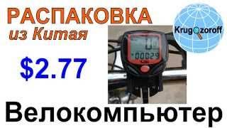 Велосипедний комп'ютер 14 функція. Розпакування з Китаю