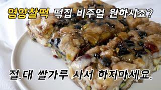 영양찰떡 만들기 쌀가루 절대 사서 하지마세요! (영양찰…