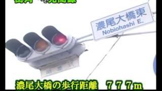 【街角見聞録】 濃尾大橋を歩く 2 [映像制作 映伝]