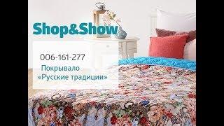 Покрывало «Русские традиции». «Shop and Show» (дом)