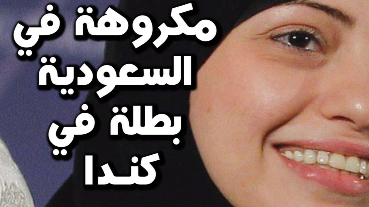السعودية و كندا | ما حكاية هذه الفتاة ؟