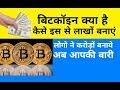 बिटकॉइन क्या है | how to make money with bitcoin 2017