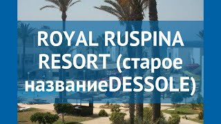 ruspina resort 4 тунис монастир